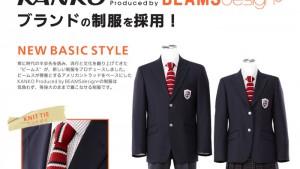 愛知総合工科高校の制服はビームスのデザイン!