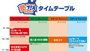 塾フェス2020のタイムテーブルを発表するよ!