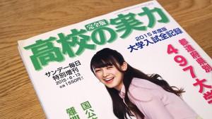 愛知県内高校の旧帝大合格者数ランキング~2015年度版~