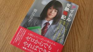 受験生は「アイドル受験戦記」で気合を入れよう!