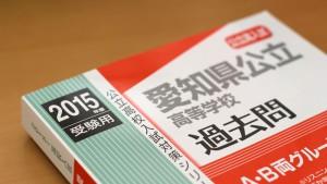 愛知県公立高校入試の新しい学力検査問題例が出たぞ!