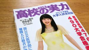 名古屋市内公立TOP校の大学合格実績から見る校風の違い「旭丘・明和編」