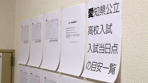 愛知県公立高校入試の当日点目安データを貼り出しました!