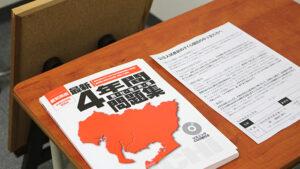 愛知県公立高校入試の推薦を中学からもらうためにすべき4つの準備