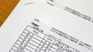 平成29年度愛知県公立高校一般&推薦入試の倍率が発表されたよ!