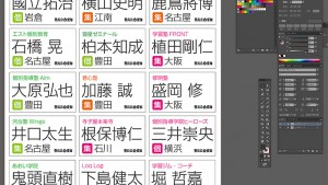 塾長会@愛知に参加する先生たちの名札を作ってみた!