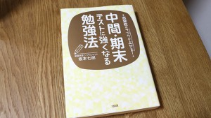最近買って良かった本を3冊ご紹介(2017年4月)