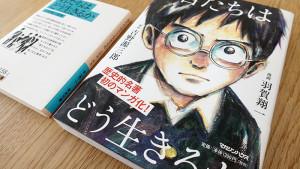 「君たちはどう生きるか」の漫画版が出たが小説の新装版がおススメ!