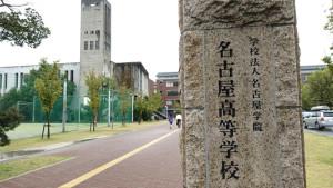 塾長による高校見学レポ「名古屋高校編2017」