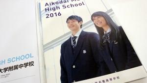 愛工大名電高校の塾向け説明会2015へ行ってきた!